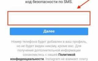 Как изменить номер телефона в instagram
