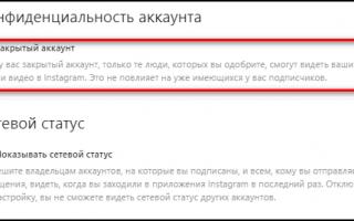 Как обратно переключиться на личный аккаунт в инстаграм