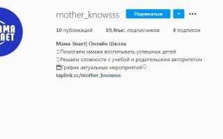 Правила составления имени в сети инстаграм