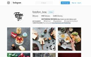 25 примеров рекламы в instagram для разных ниш