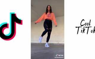 Какие танцы ногами проще выучить для тик тока