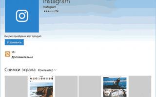 Как добавить фото в инстаграм с компьютера. простые решения в сложных ситуациях