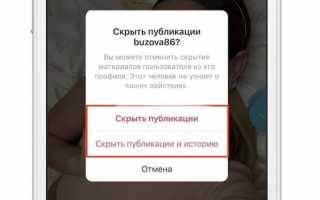 Как убрать из черного списка заблокированных пользователей