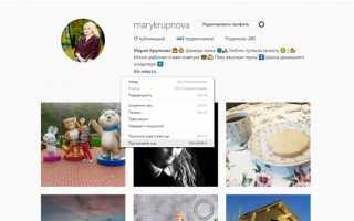 Лайфхак: как загрузить фото в инстаграм с компьютера, используя только возможности браузера?