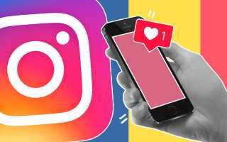 Как автоматически ставить лайки в instagram