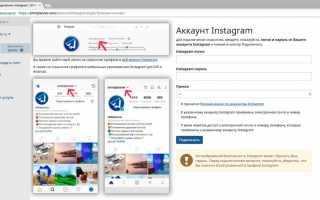 Как загрузить фото в инстаграм через компьютер: основные способы