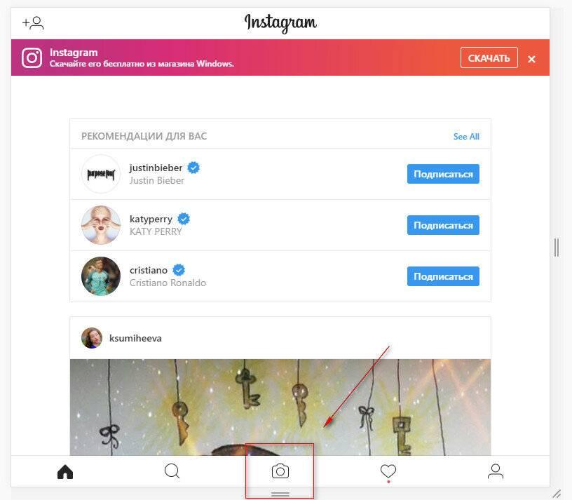 Директ в instagram на компьютере — 4 способа   remontka.pro