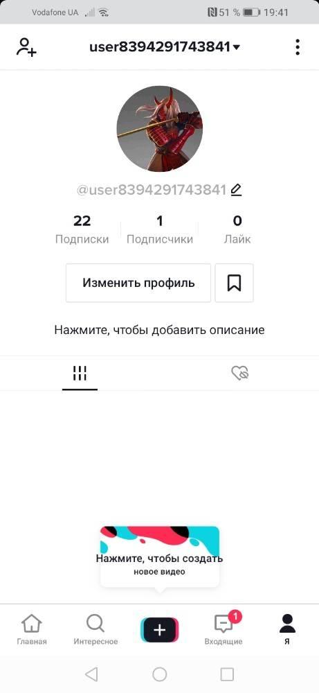 Где взять ссылку на профиль в тик ток