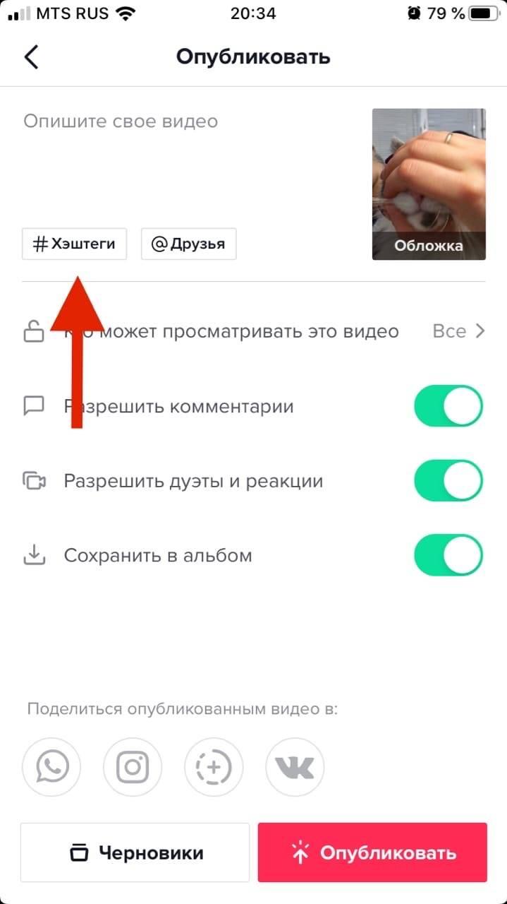 Инструкция, как набрать много лайков в тик токе — обзор сервисов и приложений для накрутки