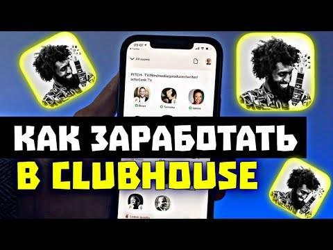 Clubhouse — соцсеть, живое голосовое общение [обзор]