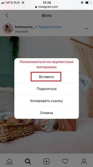3 способа как связать инстаграм с вконтакте