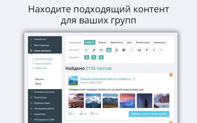 Автопостинг вконтакте – 17 лучших бесплатных и платных сервисов