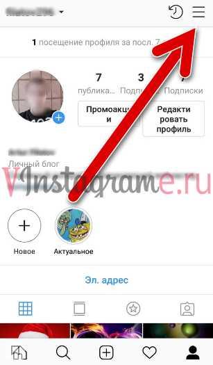 Черный список в инстаграме: найти, добавить и удалить