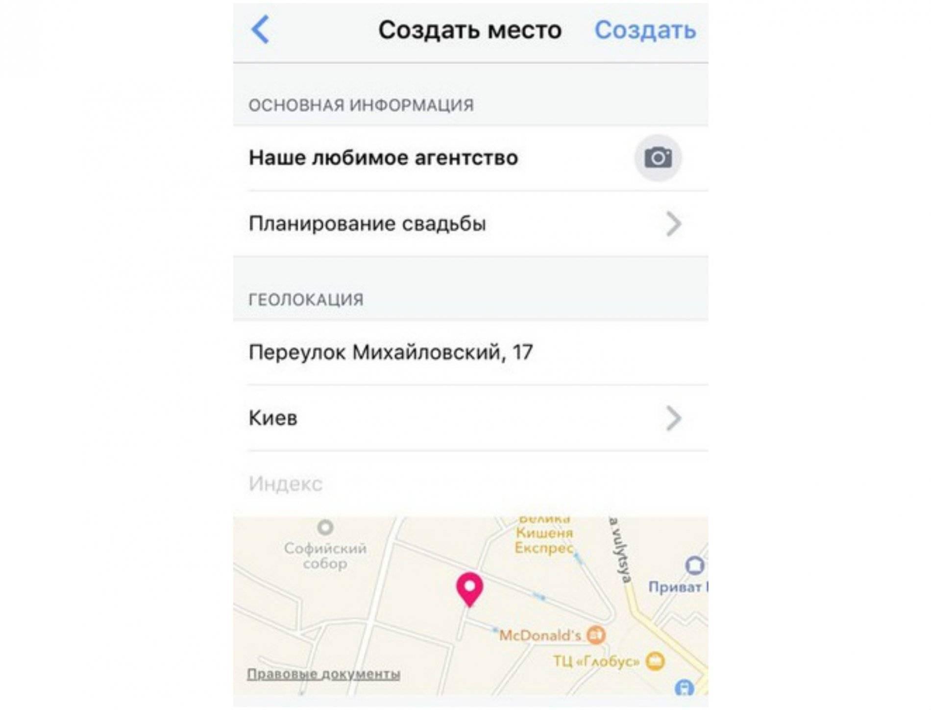 Прикольные местоположения в инстаграме: огромный список мест