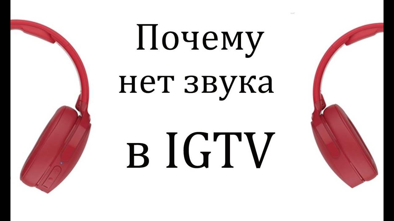 Что делать если не загружается видео в igtv в инстаграмме?
