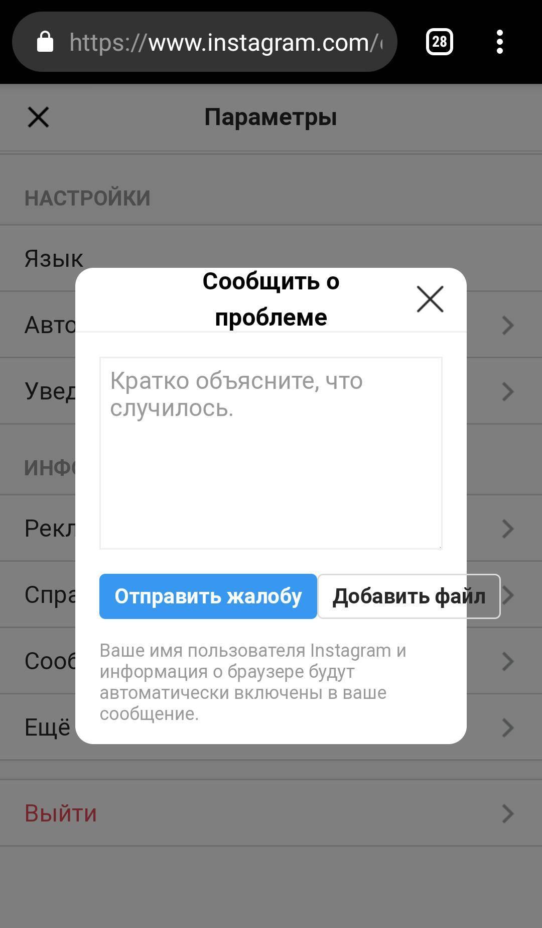 Как написать в службу поддержки instagram из приложения или браузера