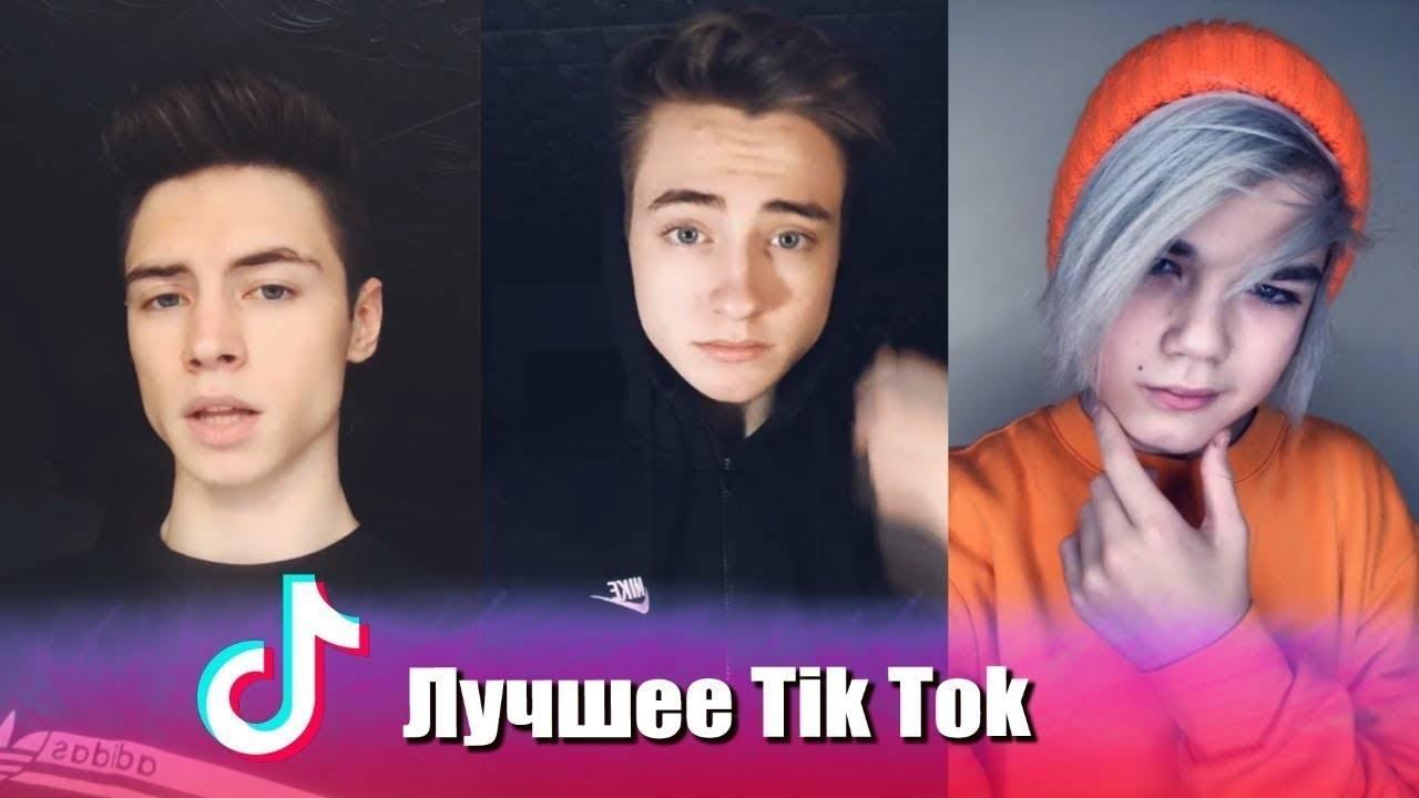 Самые популярные тик токеры: парни и девушки из россии и других стран