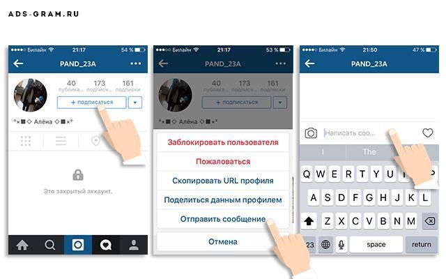 Как сделать закрытый профиль в инстаграм: личный и компании