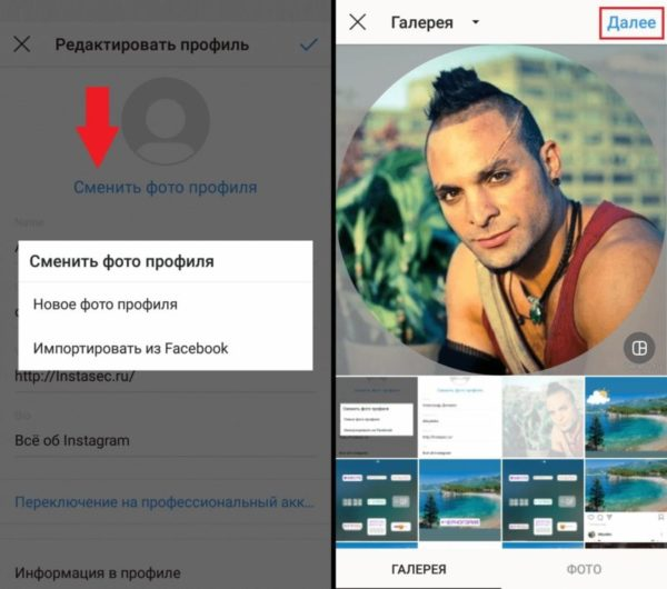 Как найти человека в инстаграмме по фото