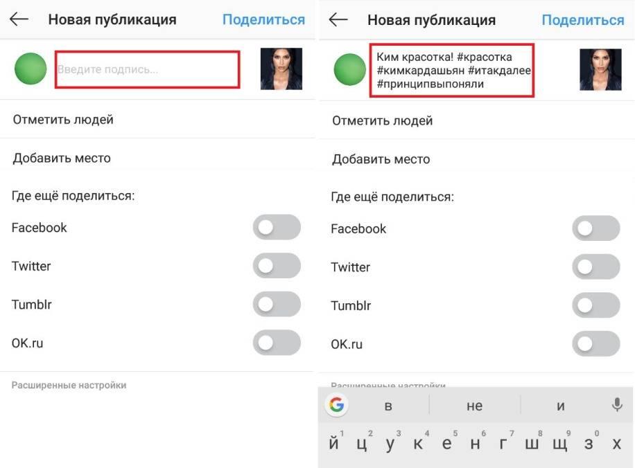 Хештеги в инстаграме: самые популярные, как делать, подбор хештегов