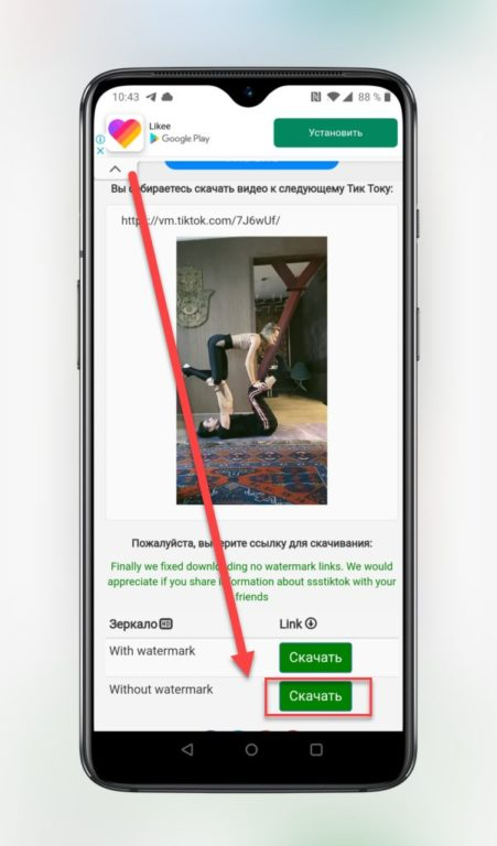 Как отправить видео в тик токе другу: пошаговая инструкция
