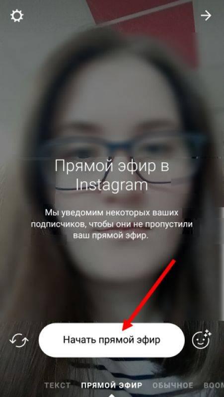 Прямой эфир в инстаграм: как сделать и вести, как смотреть и сохранить | postium
