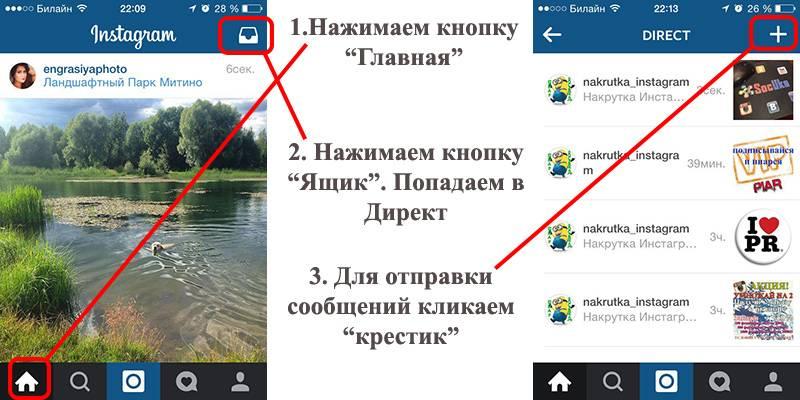 Директ в инстаграме как пользоваться