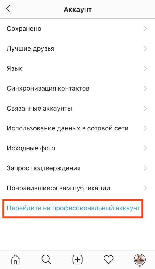 Синяя галочка в инстаграм: как получить статус проверенного аккаунта в instagram