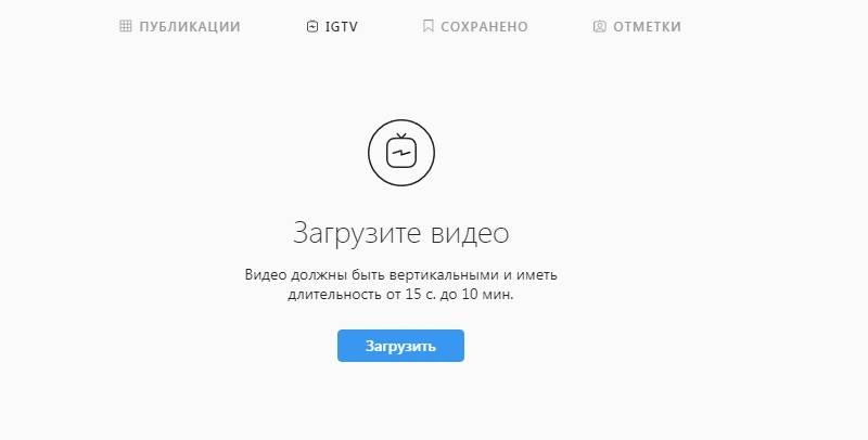 Почему нет igtv в инстаграмме | что делать если нет кнопки igtv в instagram