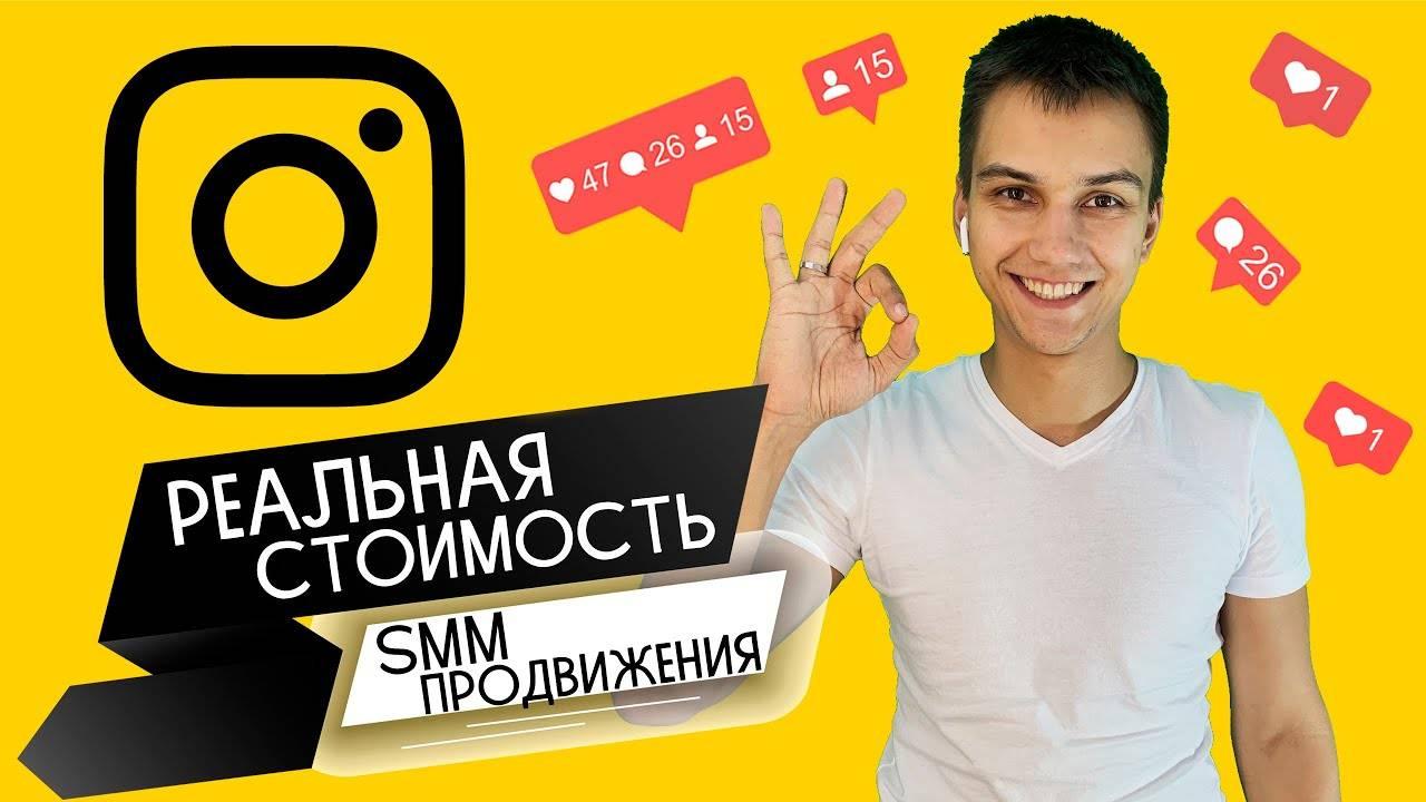 Продвижение страницы в инстаграм (instagram) за деньги, платно: цены на профессиональное продвижение | epicstars