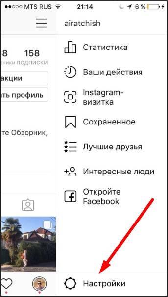 Как связать аккаунты инстаграма и фейсбука