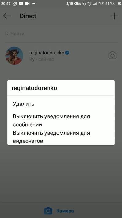 Как удалить сообщение и переписку в инстаграм директ