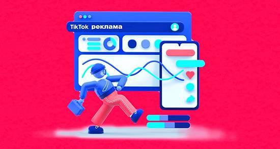 Как размещать рекламу в тик ток – официальная настройка рекламы через яндекс и т.д., ✩ tikstar.ru