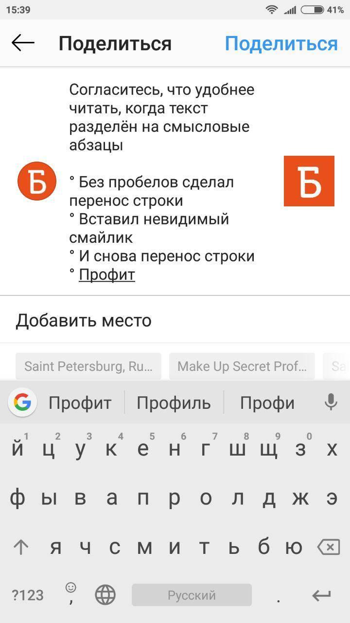Как добавить и оформить текст в истории инстаграм
