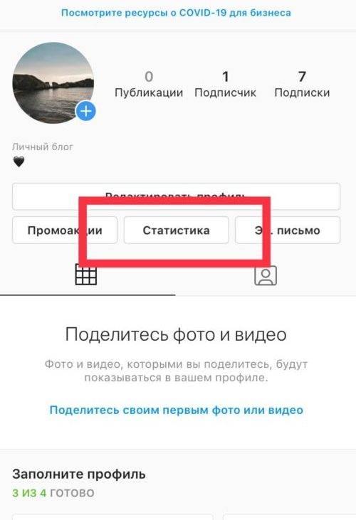 Нюансы выбора и присвоения категории аккаунту в instagram