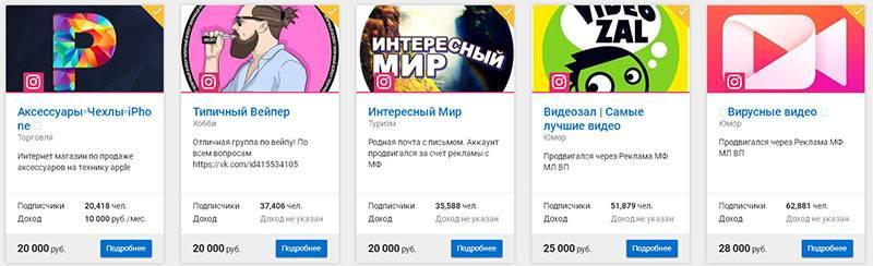 Как заработать деньги в инстаграмме: простые и эффективные схемы заработка в инстаграм | kadrof.ru