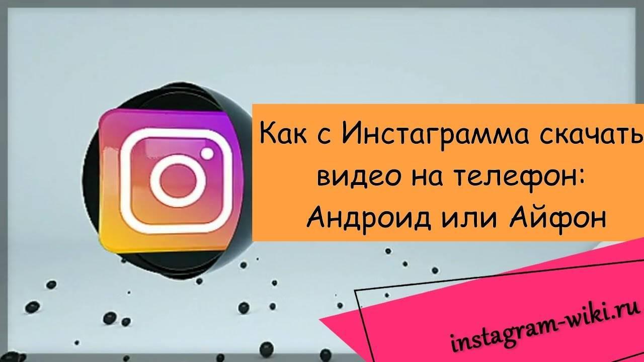 Скачать или отправить видео и фото с инстаграма