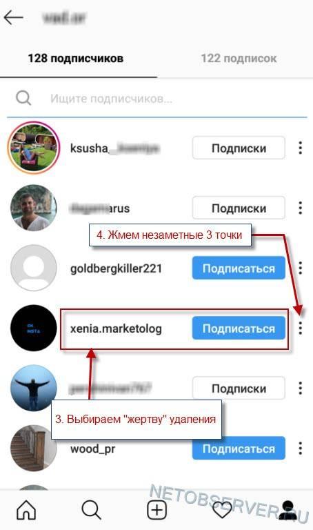 Как удалить неактивных подписчиков в инстаграм