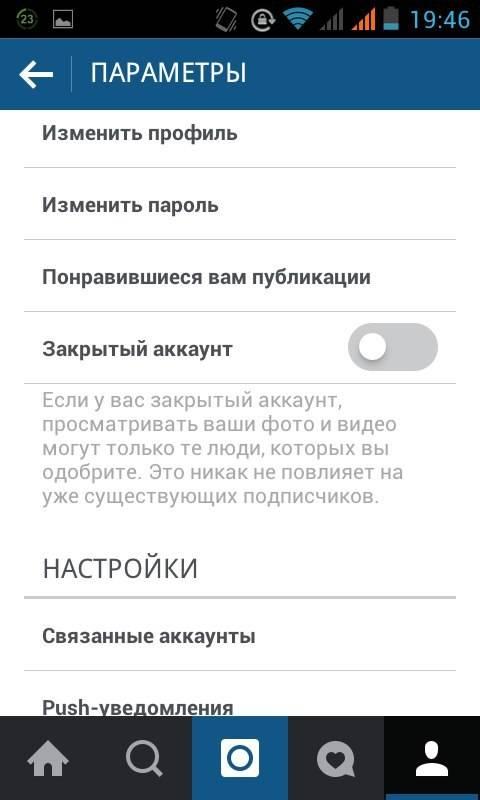 Как закрыть аккаунт в инстаграме на андроид