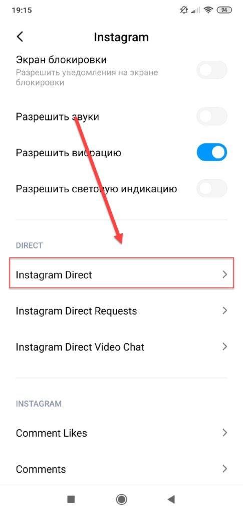 Не приходят уведомления инстаграм почему, как включить и отключить звук публикаций
