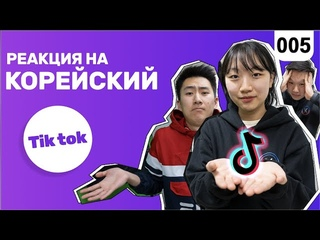 Поззи тик ток: реакция корейцев и других иностранцев