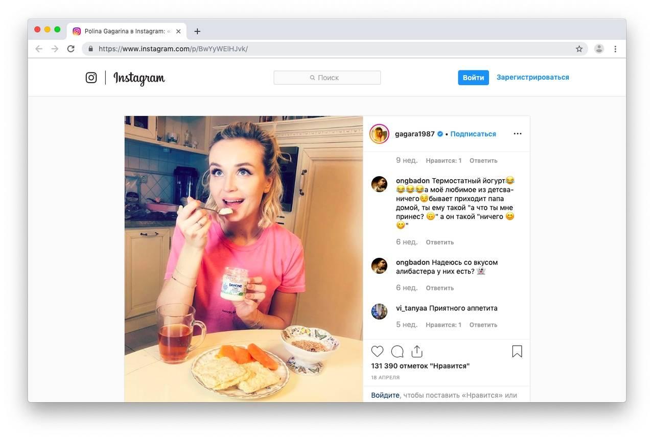 Реклама у блогеров в инстаграм – полный разбор 2020