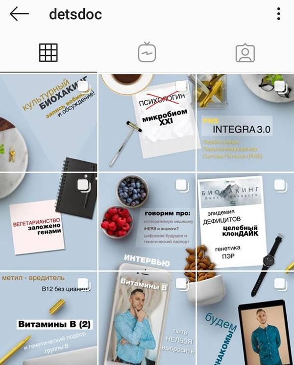 Как сделать бизнес инстаграм аккаунт за 5 минут через фейсбук или instagram приложение