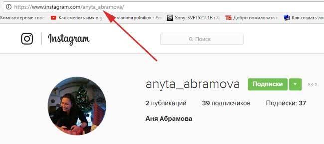 Как сделать и скопировать ссылку в instagram