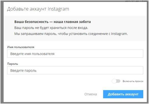 Аудит инстаграм аккаунта