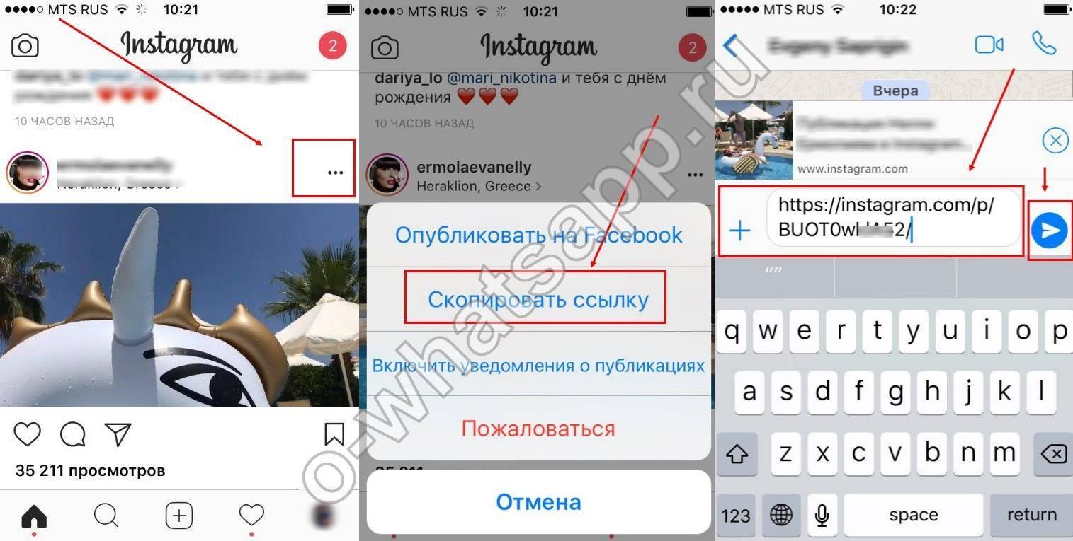 Инструкция, как из инстаграма отправить видео в ватсап