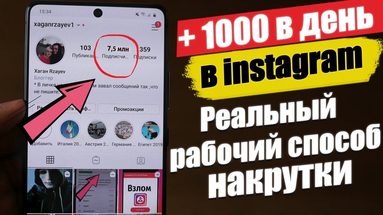 Чем опасна накрутка лайков и подписчиков в instagram | socpromo24.com