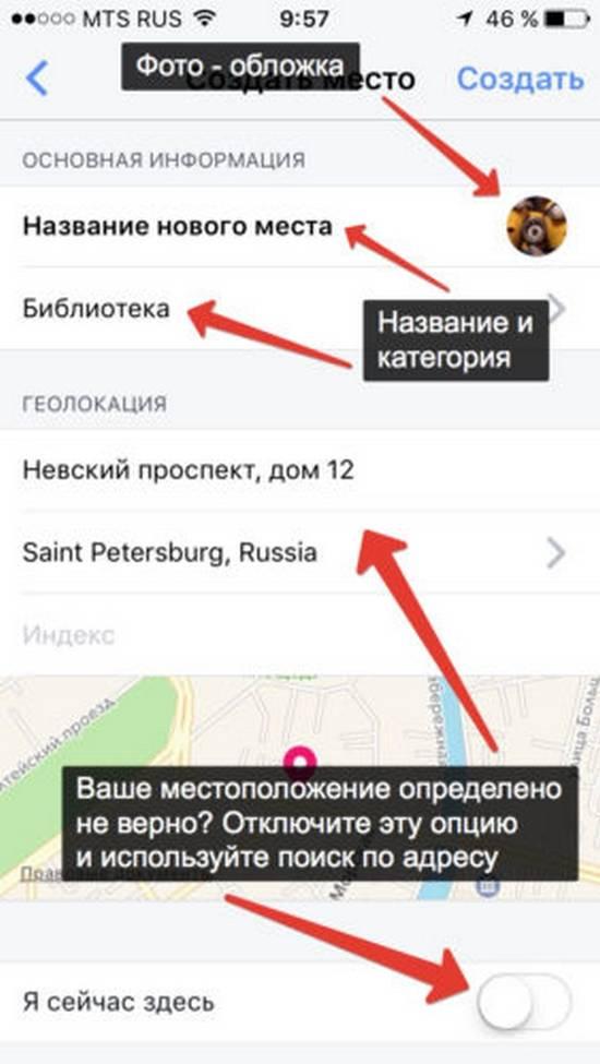 Лайфхаки, как найти пользователя по геолокации инстаграм