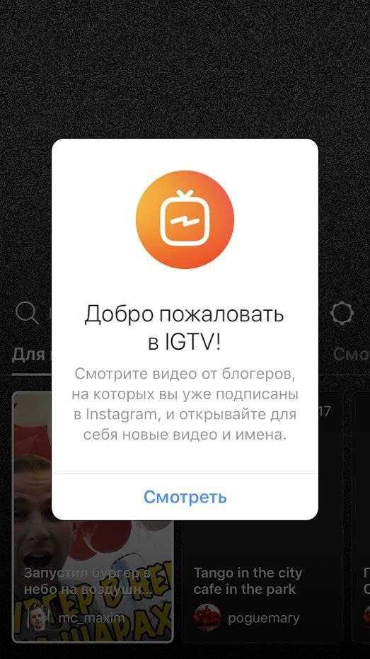 Что такое ig tv от instagram где скачать и как пользоваться
