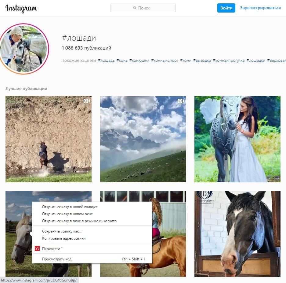 Найти пользователя в инстаграм по фотографии